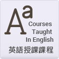 Courses Taught  In English