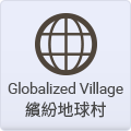 Globalized  Village